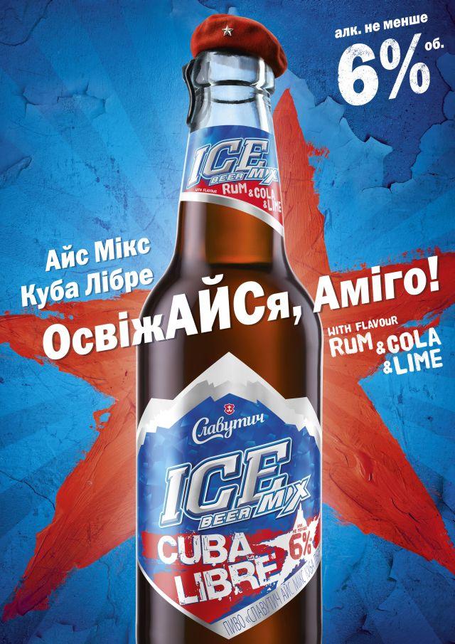 Фото: Пивной микс «Славутич ICE Mix Cuba Libre».