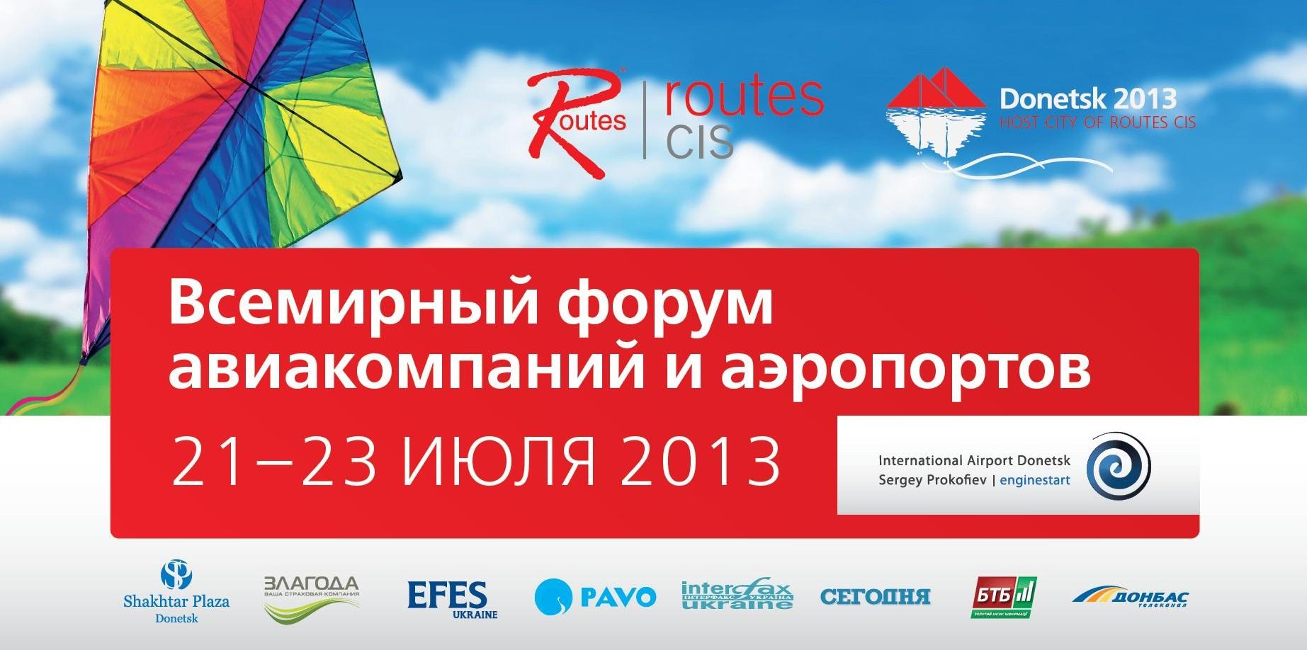 Фото: «Efes Ukraine» поддержала международный авиафорум «Routes CIS».