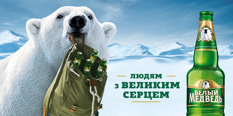 Фото: «Белый Медведь» получил два «золота» «Effie».