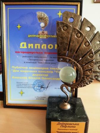 Фото: Дом марочных коньяков «Таврия» - победитель в номинациях «Инвестиция года» и «Агропромышленный комплекс».