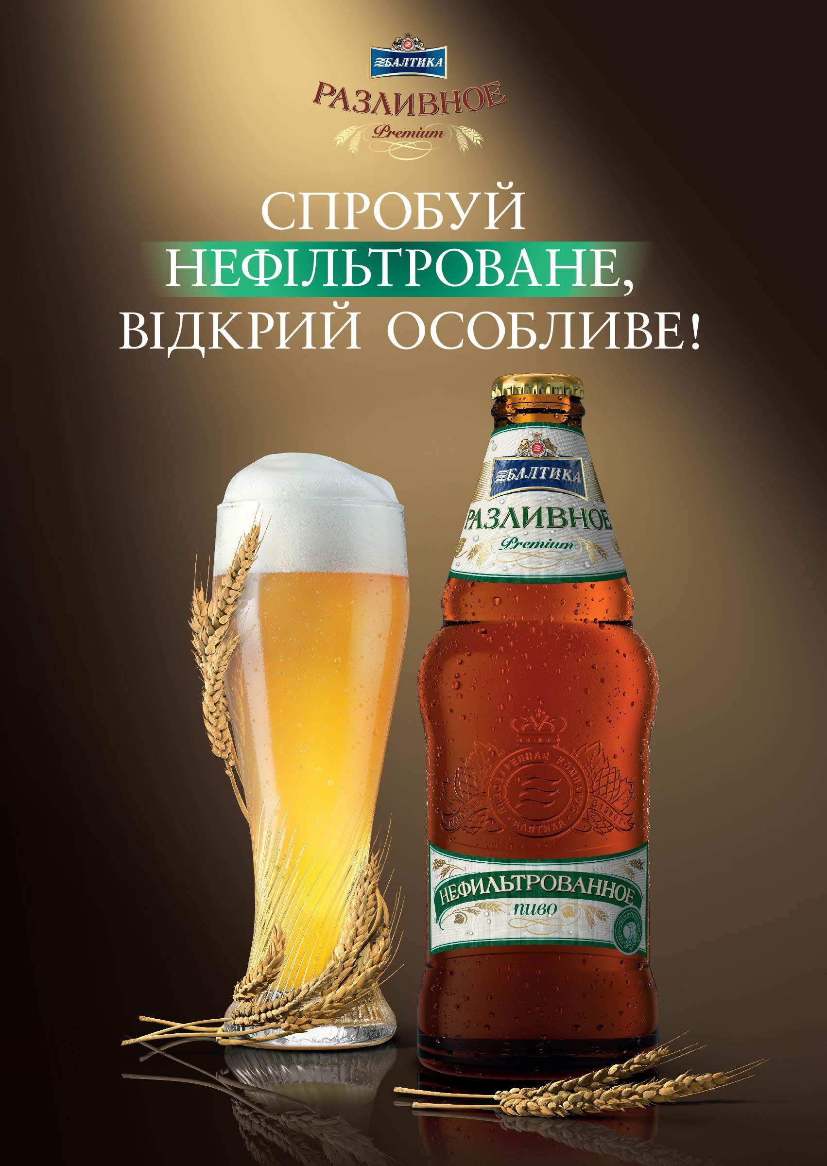 Фото: «Балтика» представляет новый сорт — «Разливное Нефильтрованное».