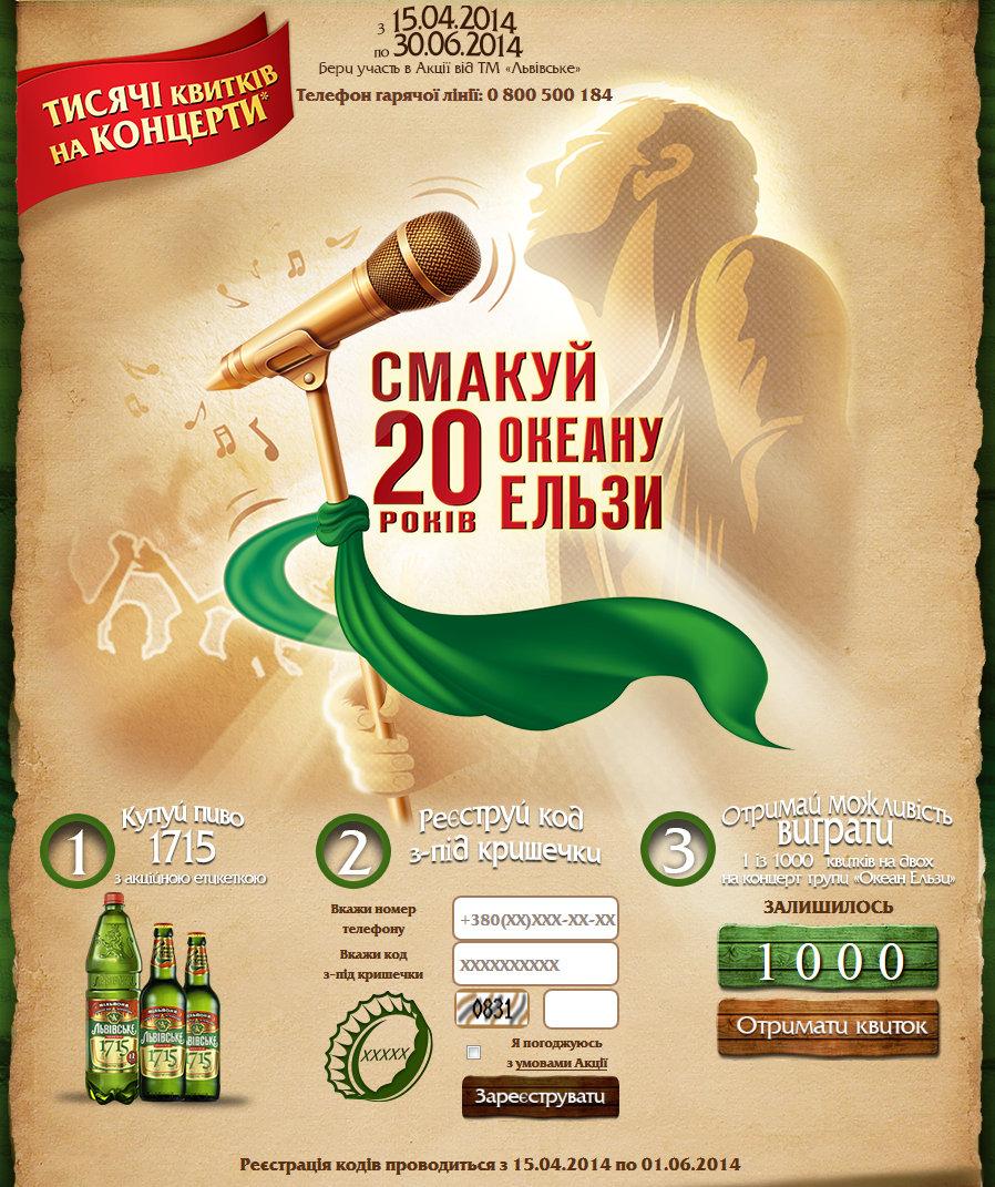 Фото: Пиво «Львівське» дарит шанс выиграть билеты на один из концертов тура «Океана Эльзы».