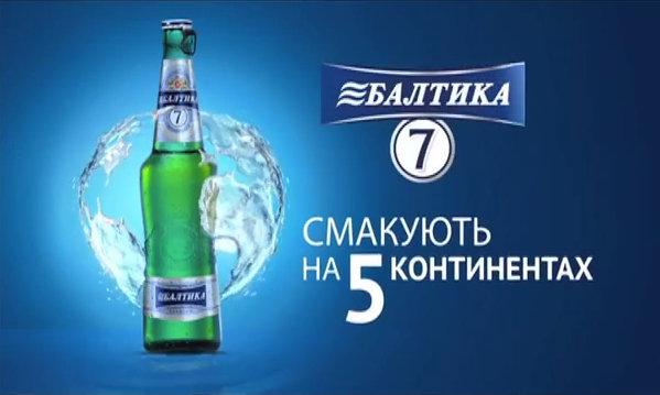 Фото: Пиво «Балтика» приглашает побывать на пяти континентах.