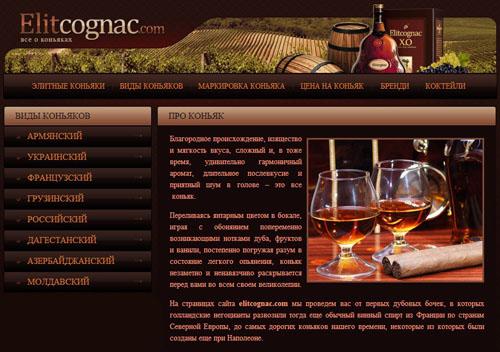 Фото: Elitcognac.com — эксперт в коньячных делах.
