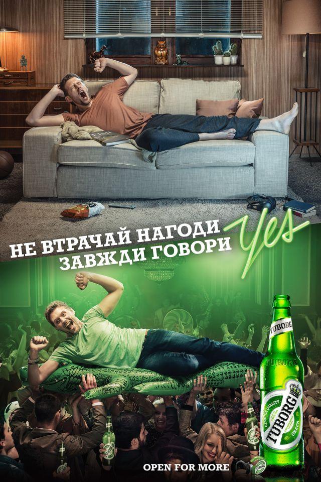 Фото: Всегда говорит «Yes!» — новая маркетинговая компания от «Tuborg».