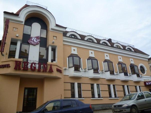 Фото: Гостиница «Регина».