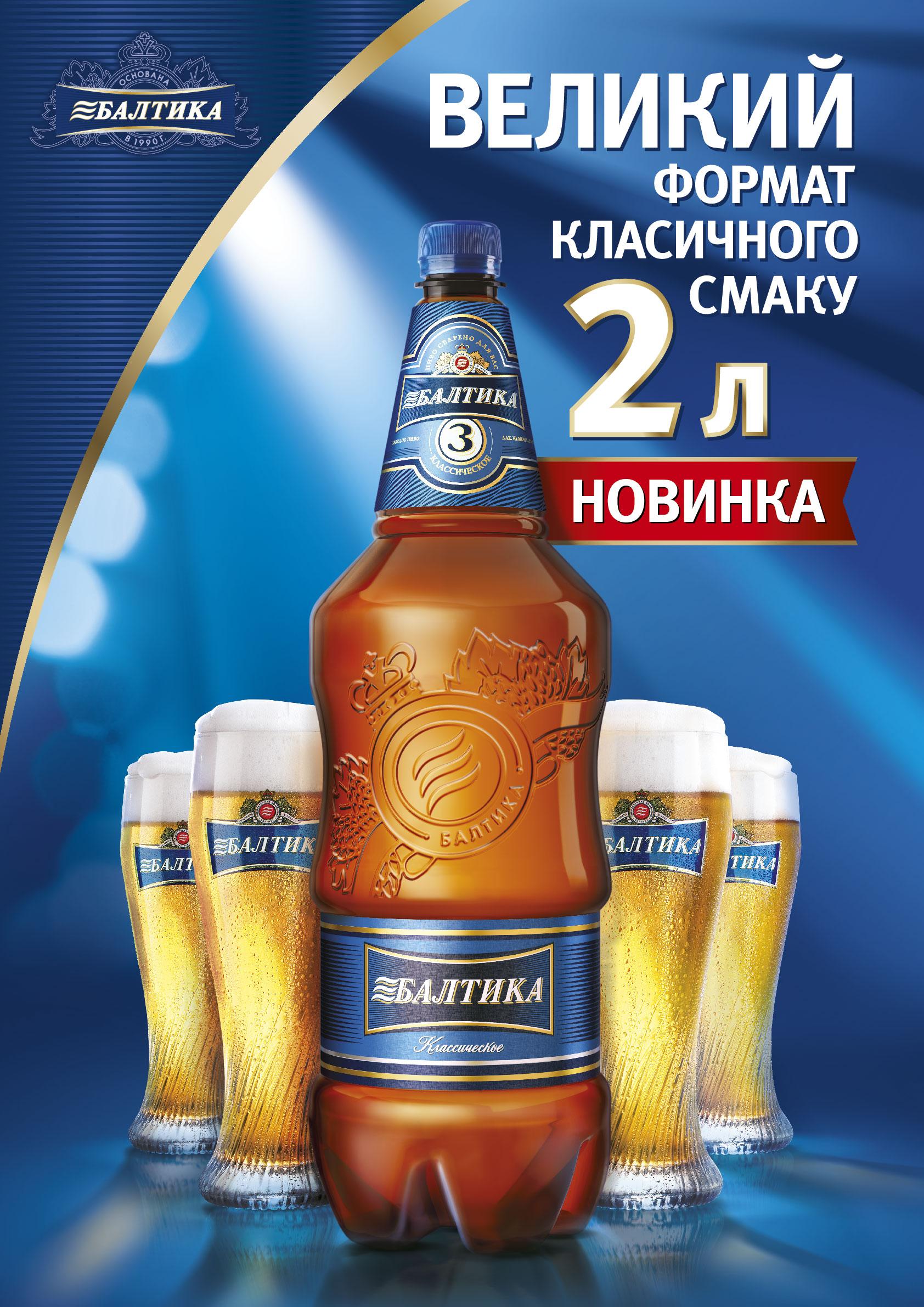 Фото: «Балтика №3» в новом удобном и выгодном формате — пластиковой бутылке объемом 2 литра.
