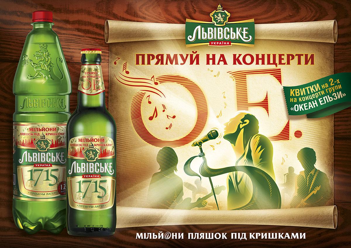 Фото: «Океан Ельзи» продовжує концертний тур за підтримки «Львівського».