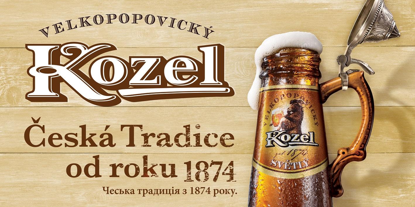 Фото: «Velkopopovicky Kozel» поддержала прощальный концерт группы «Ляпис Трубецкой».