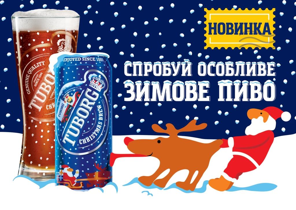 Фото: Зимняя новинка от «Tuborg» — особое пиво «Tuborg Christmas Brew».