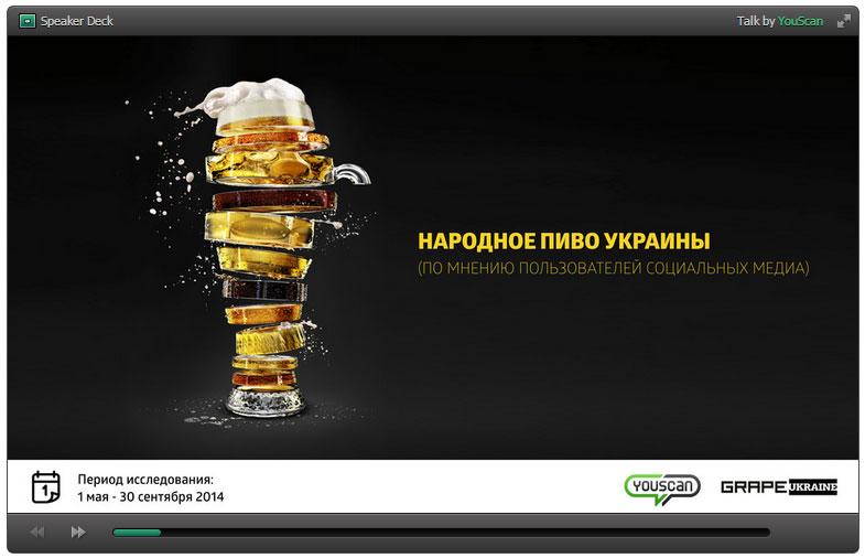 Фото: «Львівське» — самое популярное пиво, среди украинцев, в социальных сетях.