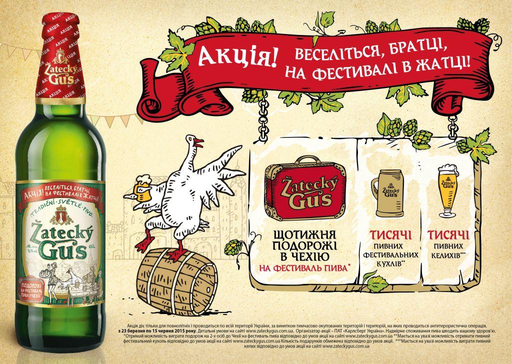 Фото: Пиво «Zatecky Gus» дарит возможность попасть на пивной фестиваль в Чехии.