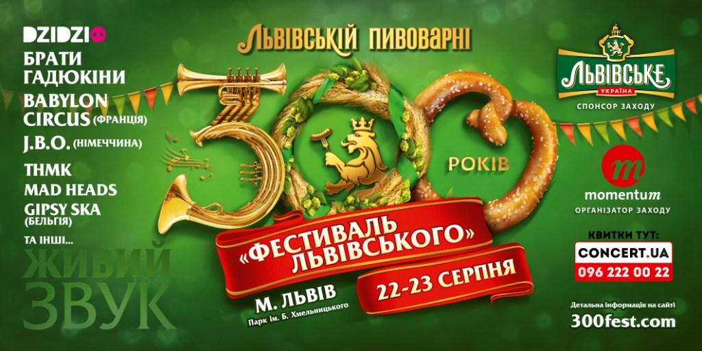 Фото: У Львові відбудеться гучний «ФЕСТИВАЛЬ ЛЬВІВСЬКОГО»!